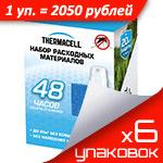 Набор из 6-ти запасок ThermaCELL Refills MR 400-12 (каждая по 48 часов)